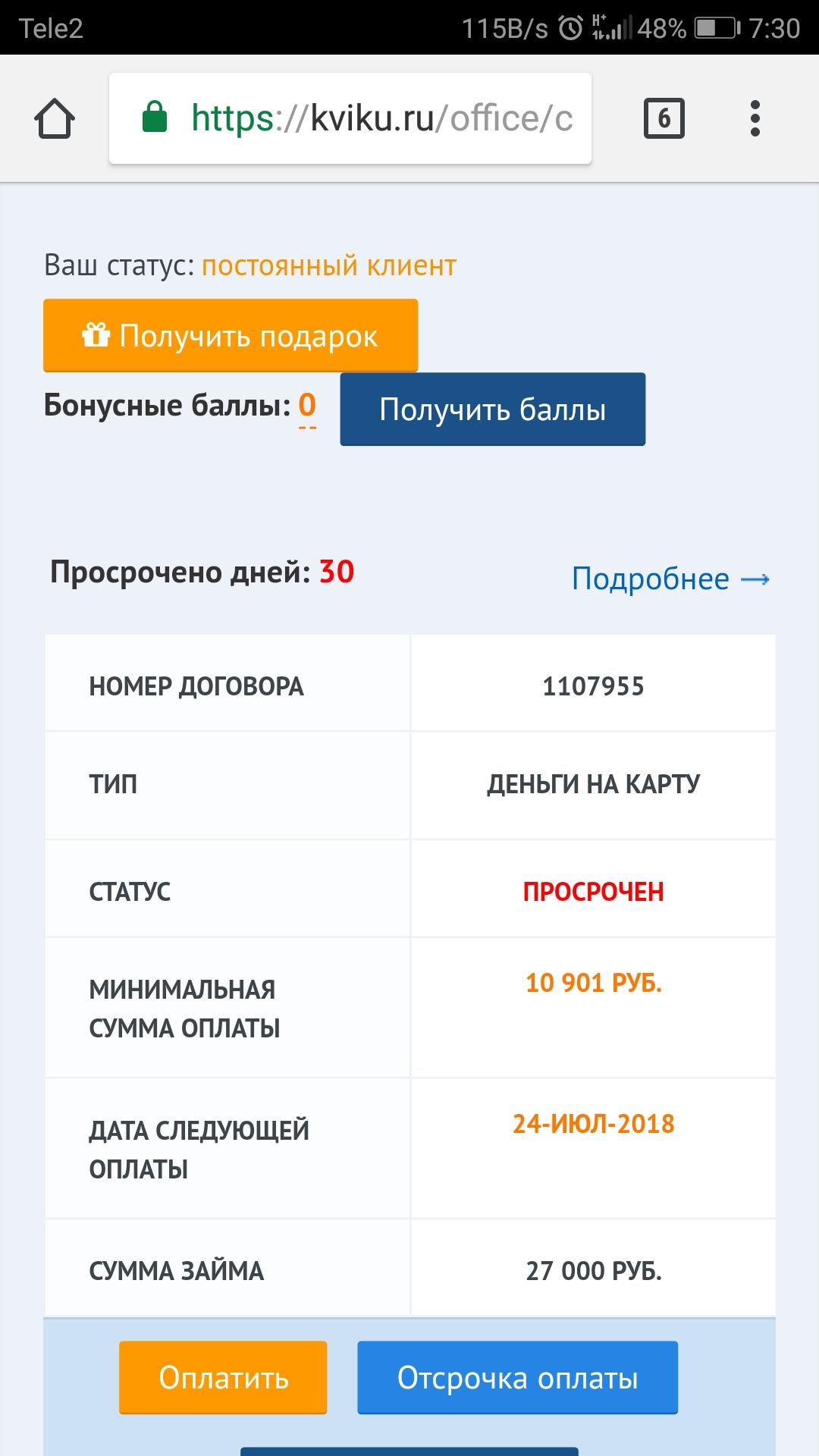 kviku ru оплатить займ